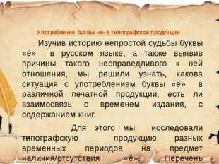 Употребление буквы «ё» в типографской продукции Изучив историю непростой суд