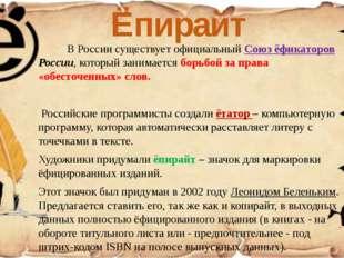 В России существует официальный Союз ёфикаторов России, который занимается б