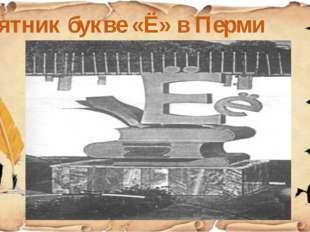 Памятник букве «Ё» в Перми Данный шаблон универсальным.» и Титова Екатерина