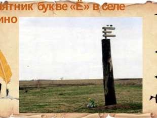 Памятник букве «Ё» в селе Ёлкино