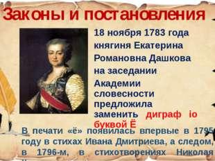 Законы и постановления В печати «ё» появилась впервые в 1795 году в стихах Ив