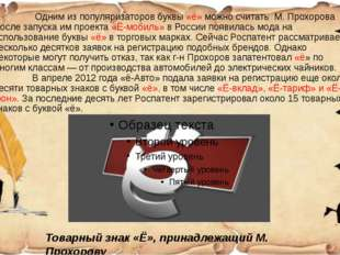 Одним из популяризаторов буквы «ё» можно считать М. Прохорова После запуска