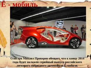 Ё - мобиль Ё ≠ Е Олигарх Михаил Прохоров обещает, что к концу 2014 года будет