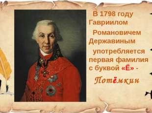 В 1798 году Гавриилом Романовичем Державиным употребляется первая фамилия с