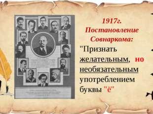 """1917г. Постановление Совнаркома: """"Признать желательным, но необязательным упо"""