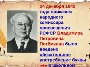 24 декабря 1942 года приказом народного комиссара просвещения РСФСР Владимира