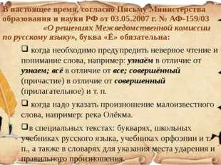 В настоящее время, согласно Письму Министерства образования и науки РФ от 03.