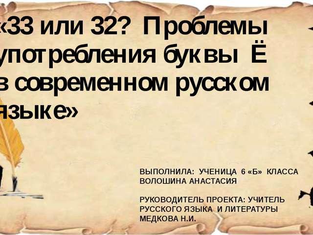 «33 или 32? Проблемы употребления буквы Ё в современном русском языке»  ВЫПО...