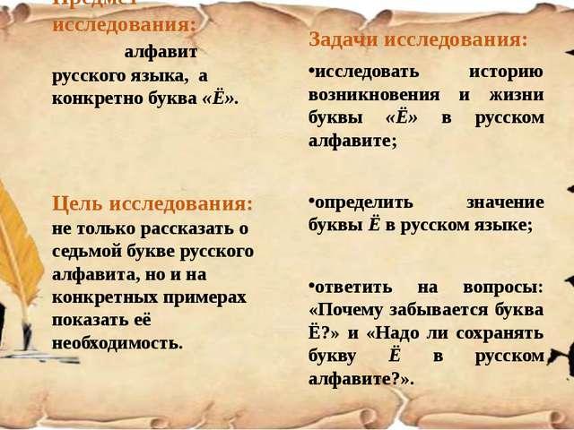 Предмет исследования: алфавит русского языка, а конкретно буква «Ё». Цель ис...