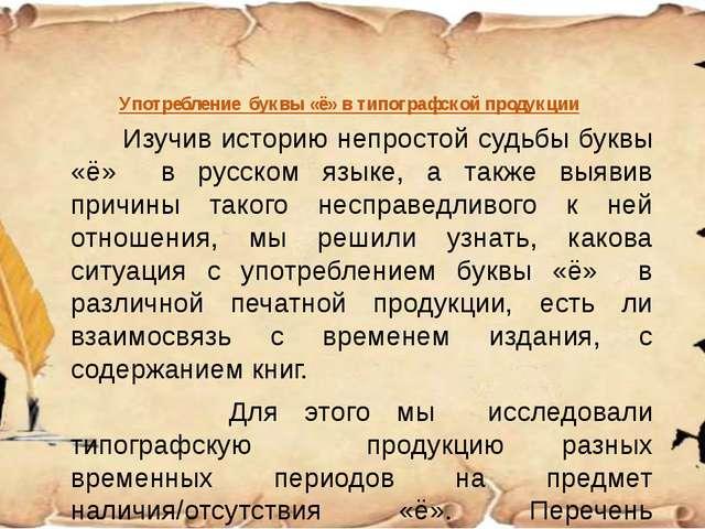 Употребление буквы «ё» в типографской продукции Изучив историю непростой суд...