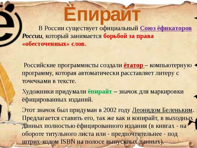 В России существует официальный Союз ёфикаторов России, который занимается б...