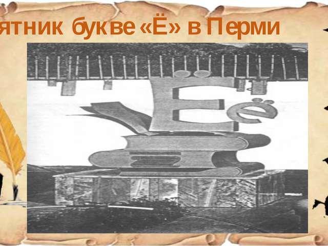 Памятник букве «Ё» в Перми Данный шаблон универсальным.» и Титова Екатерина...