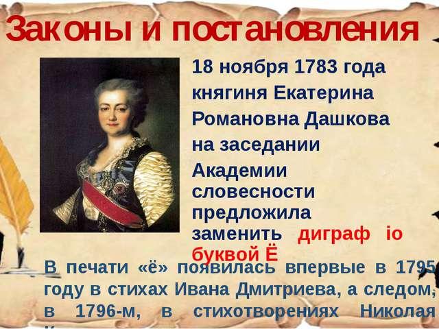 Законы и постановления В печати «ё» появилась впервые в 1795 году в стихах Ив...