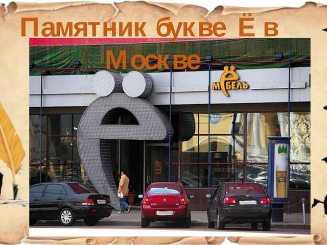 Памятник букве Ё в Москве