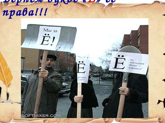 Вернём букве «Ё» её права!!!
