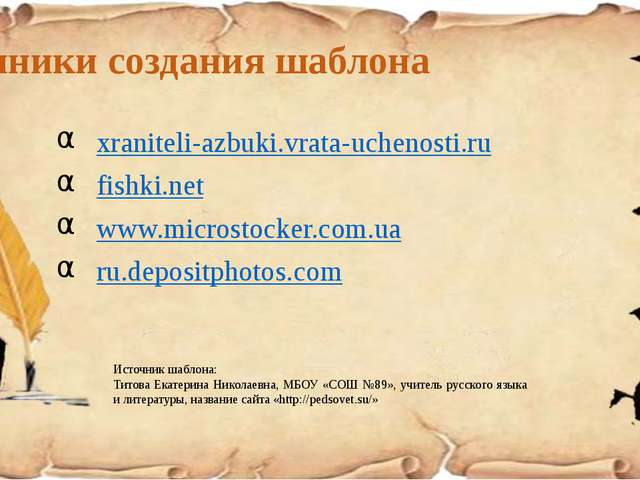 Источники создания шаблона xraniteli-azbuki.vrata-uchenosti.ru fishki.net www...