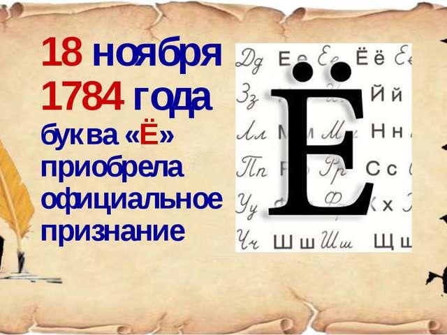 18 ноября 1784 года буква «Ё» приобрела официальное признание