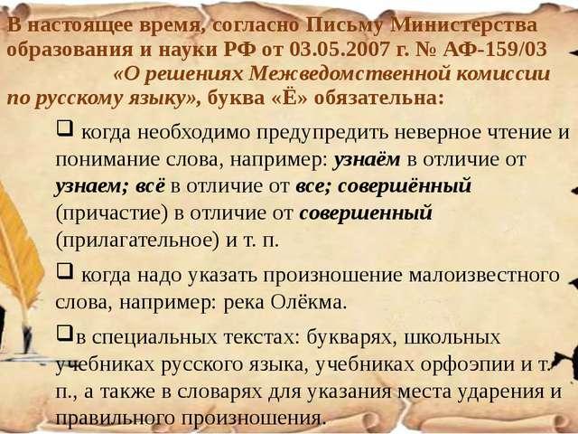 В настоящее время, согласно Письму Министерства образования и науки РФ от 03....