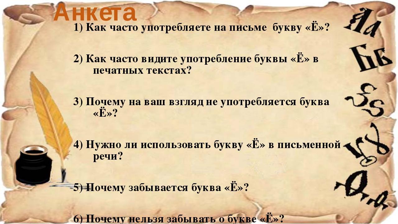 Анкета 1) Как часто употребляете на письме букву «Ё»? 2) Как часто видите упо...