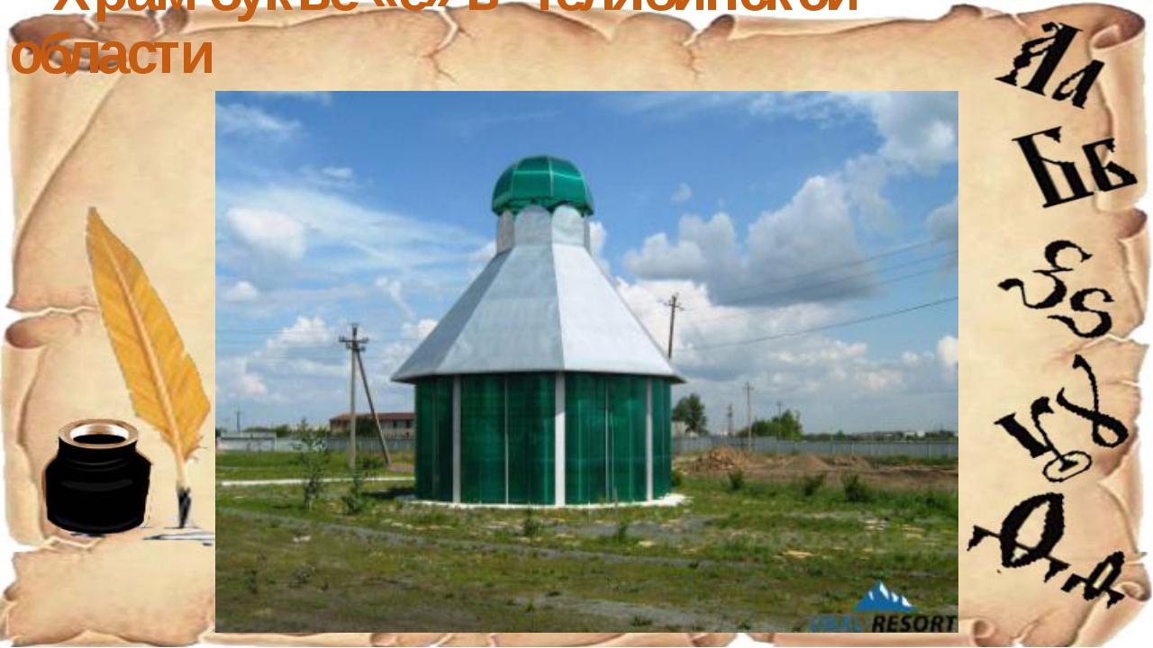 Храм букве «ё» в Челябинской области