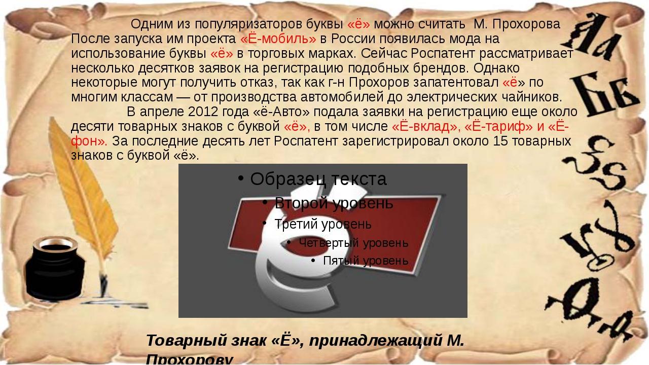 Одним из популяризаторов буквы «ё» можно считать М. Прохорова После запуска...