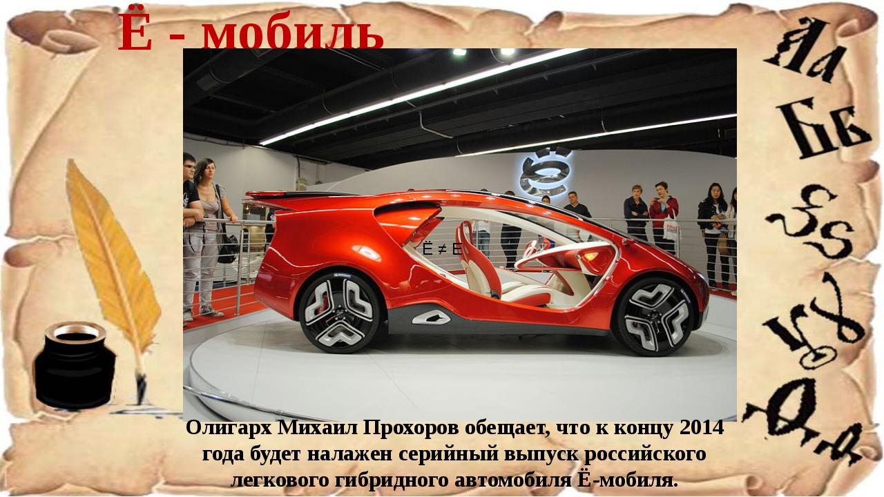 Ё - мобиль Ё ≠ Е Олигарх Михаил Прохоров обещает, что к концу 2014 года будет...