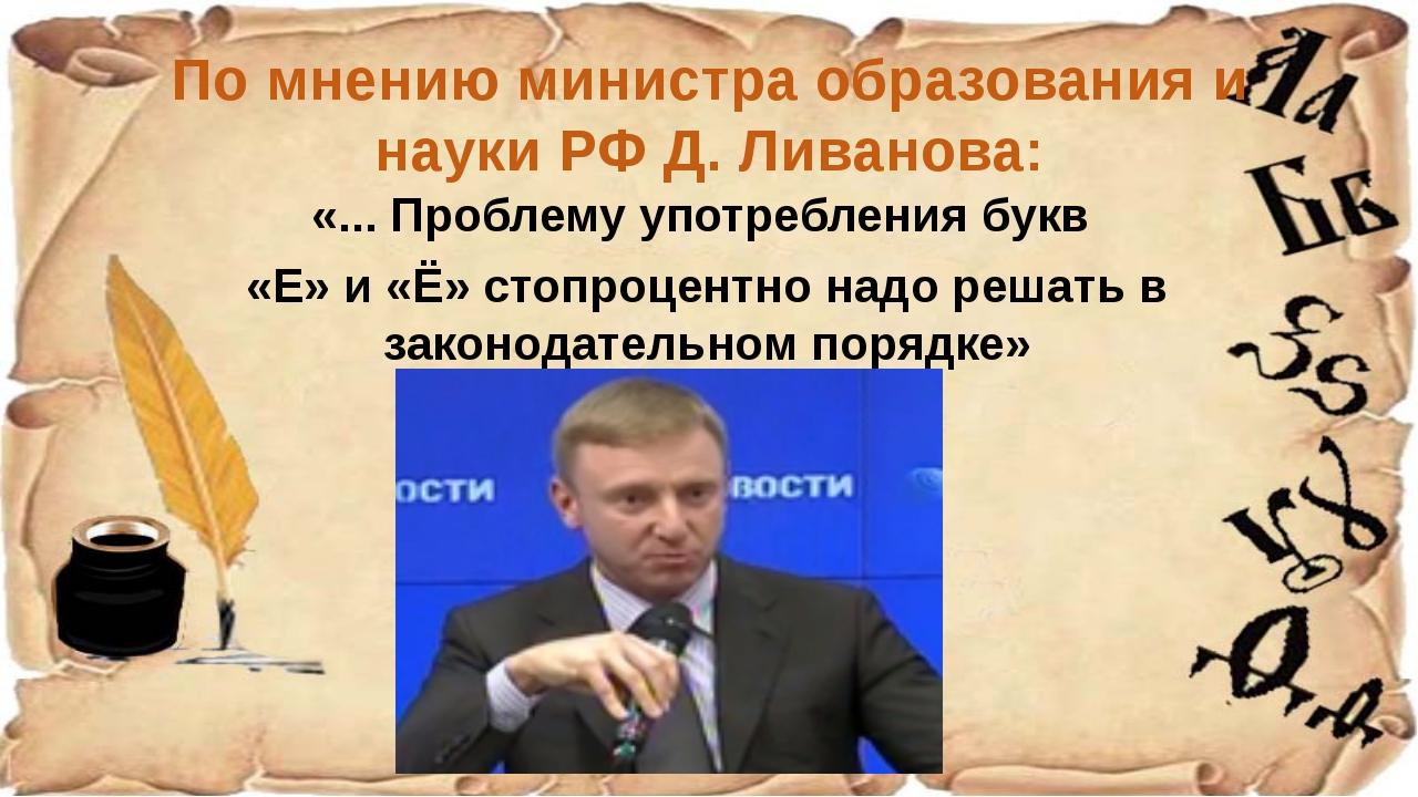 По мнению министра образования и науки РФ Д. Ливанова: «... Проблему употребл...