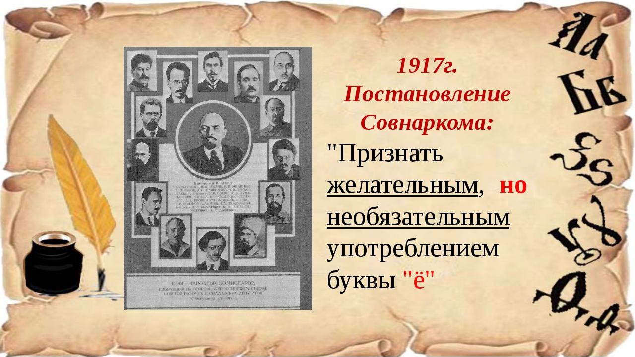 """1917г. Постановление Совнаркома: """"Признать желательным, но необязательным упо..."""