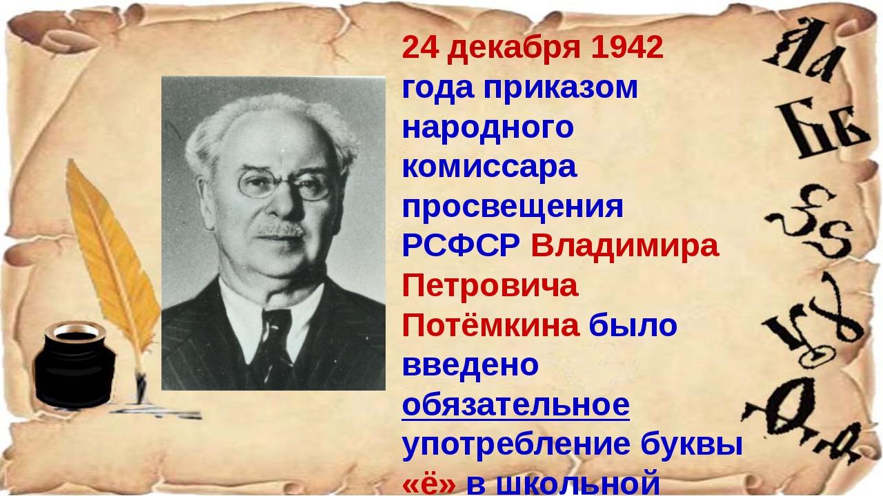 24 декабря 1942 года приказом народного комиссара просвещения РСФСР Владимира...