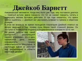 Джейкоб Барнетт Американский математик. Когда ему было два года, ему поставил