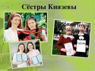 Сёстры Князевы