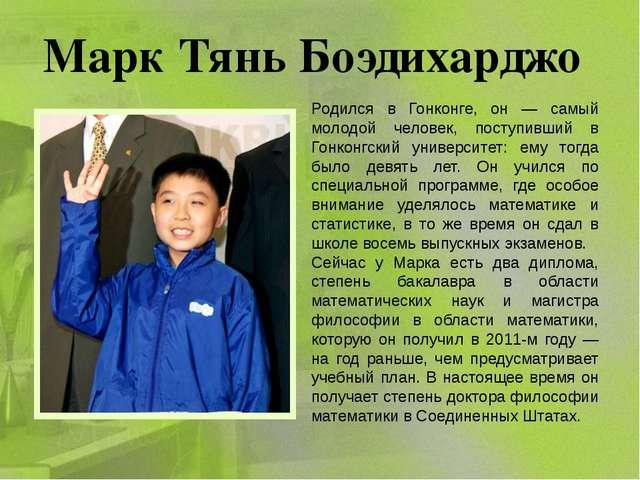 Марк Тянь Боэдихарджо Родился в Гонконге, он — самый молодой человек, поступи...
