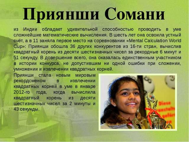 Приянши Сомани из Индии обладает удивительной способностью проводить в уме сл...