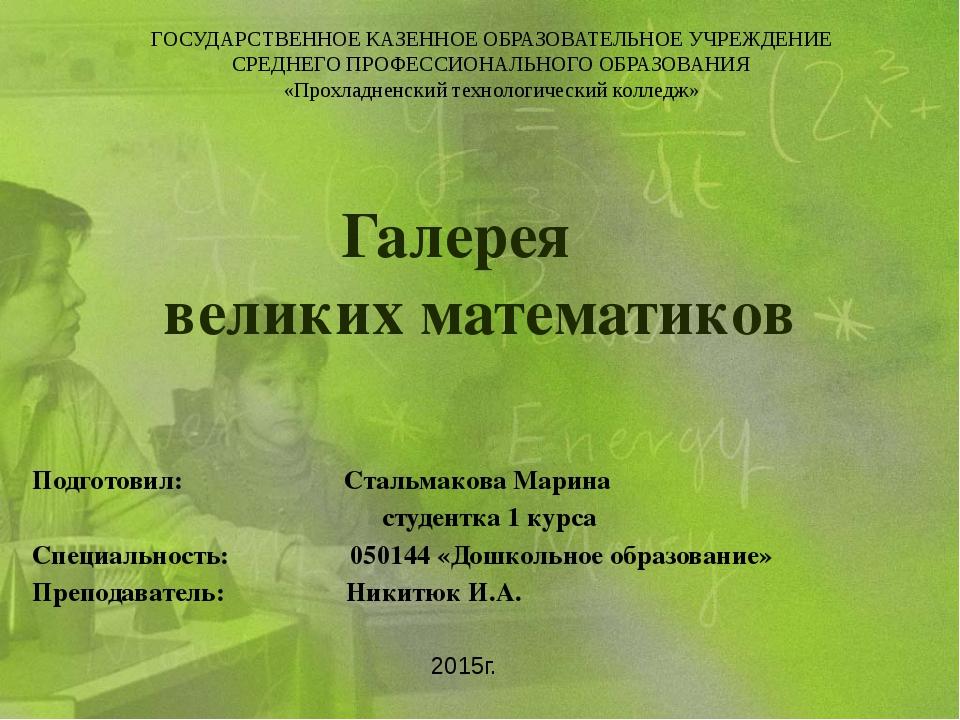 Галерея великих математиков Подготовил: Стальмакова Марина студентка 1 курса...