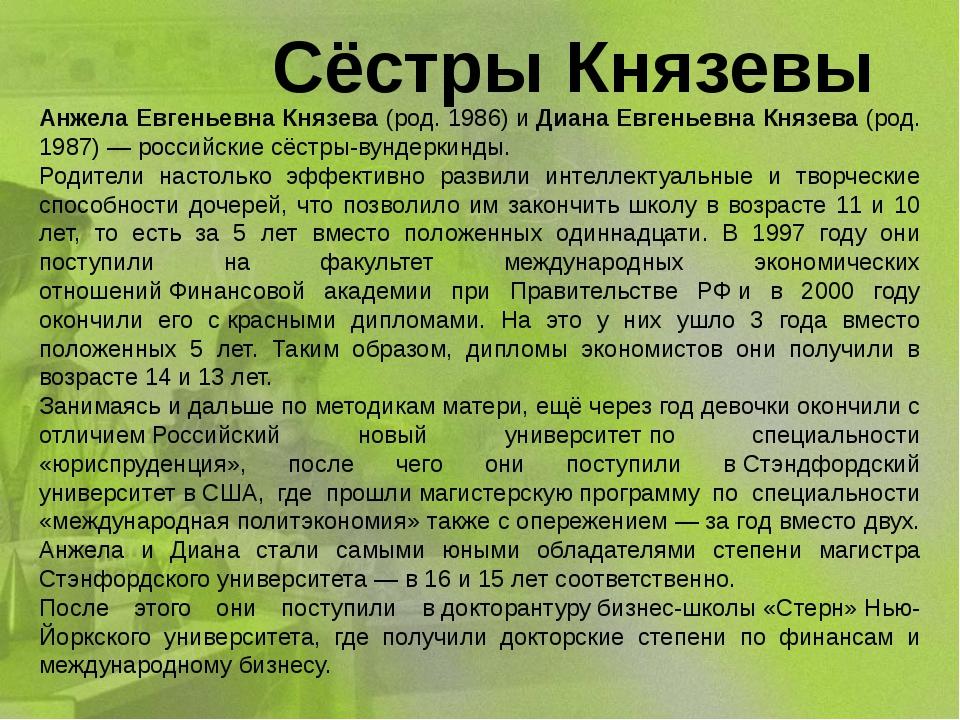 Сёстры Князевы Анжела Евгеньевна Князева(род. 1986) иДиана Евгеньевна Князе...