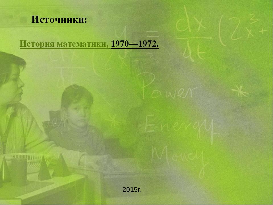 2015г. История математики, 1970—1972. Источники: