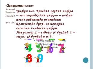 «Закономерности» Вам необходимо выяснить закономерность, по которой цифры сто