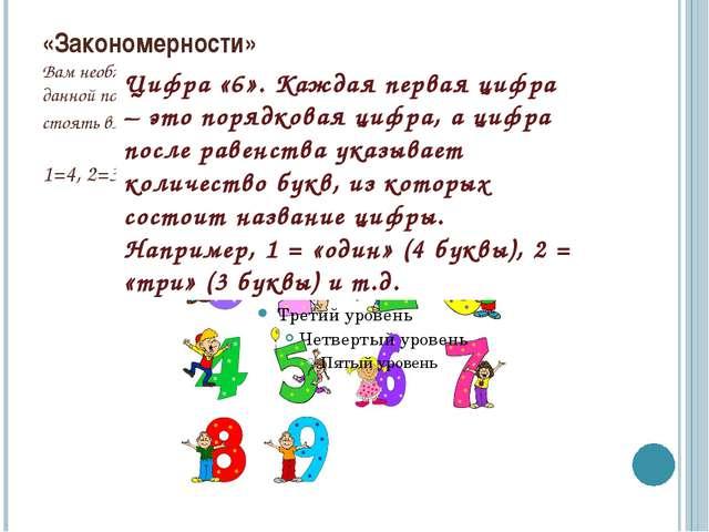 «Закономерности» Вам необходимо выяснить закономерность, по которой цифры сто...
