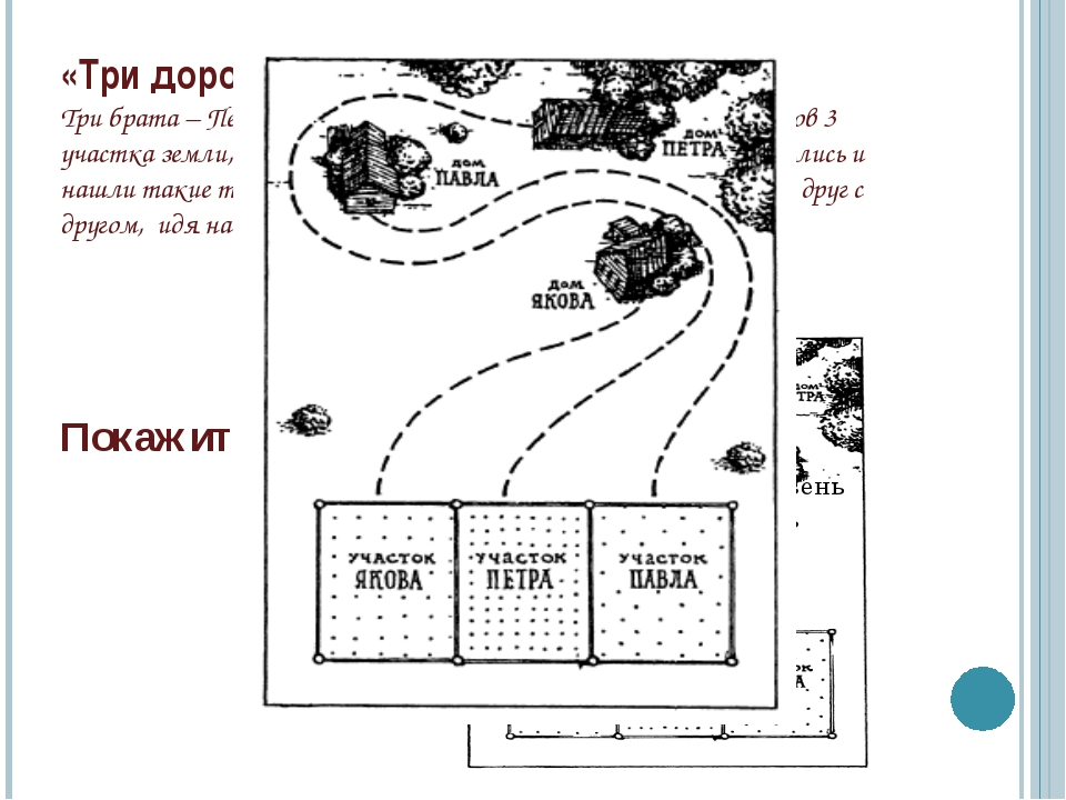 «Три дороги» Три брата – Петр, Павел и Яков – получили недалеко от их домов 3...