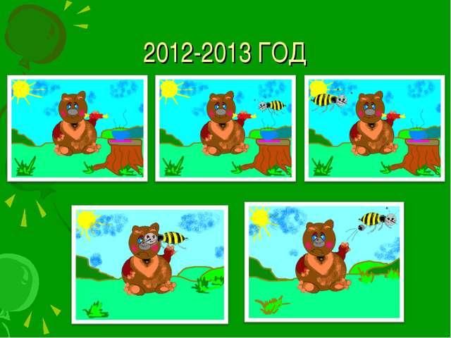 2012-2013 ГОД