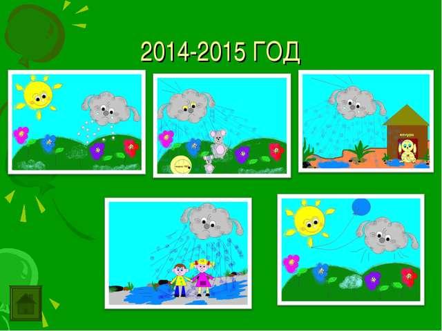 2014-2015 ГОД