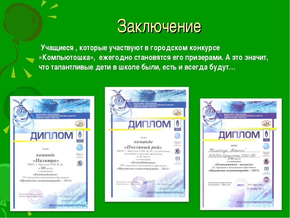 Заключение Учащиеся , которые участвуют в городском конкурсе «Компьютошка», е...
