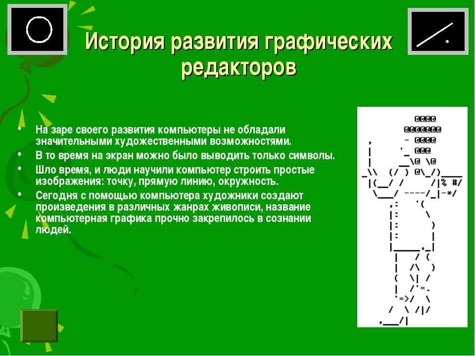 История развития графических редакторов На заре своего развития компьютеры не...