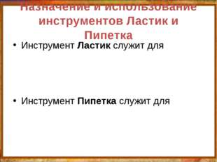 Назначение и использование инструментов Ластик и Пипетка Инструмент Ластик сл