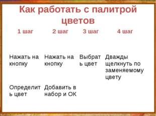 Как работать с палитрой цветов http://aida.ucoz.ru