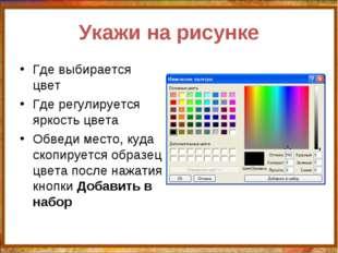 Укажи на рисунке Где выбирается цвет Где регулируется яркость цвета Обведи ме
