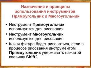 Назначение и принципы использования инструментов Прямоугольник и Многоугольни