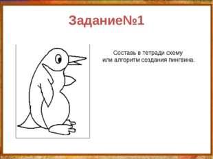 Задание№1 Составь в тетради схему или алгоритм создания пингвина. http://aida