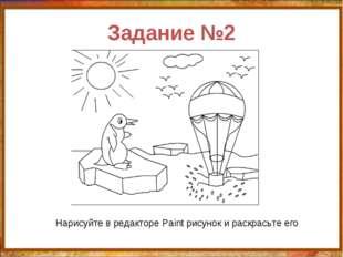 Задание №2 Нарисуйте в редакторе Paint рисунок и раскрасьте его http://aida.u