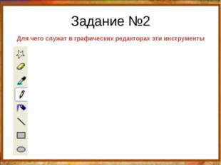 Задание №2 http://aida.ucoz.ru